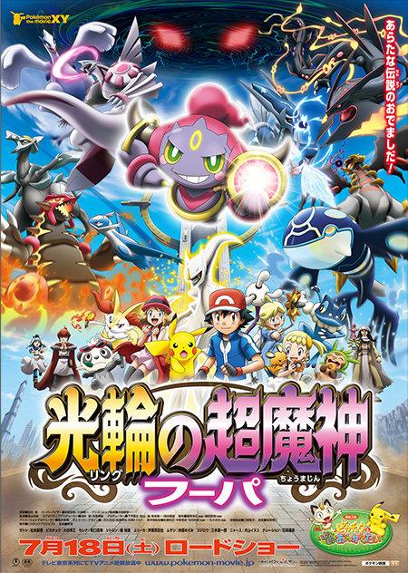http://pk-mn.com/image/news/2015/02/14/pokemon-eiga-fuupa-maeuriken-nyuusyu-9.jpg