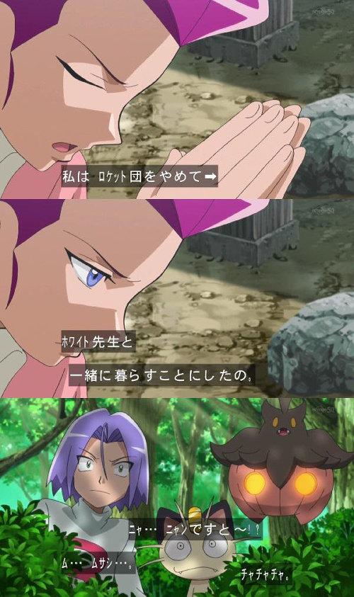 ポケモンアニメ愛に生きると決めたムサシに対するコジロウのセリフが