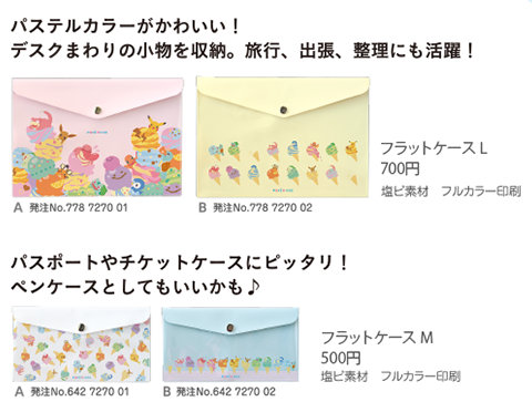A5 3ポケットクリアファイル A/B 各\300