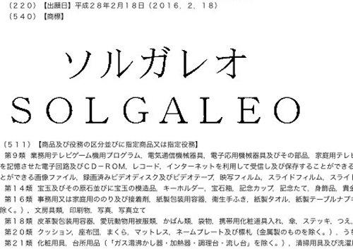 3DS「ポケモン サン ムーン」の伝説のポケモンが「ソルガレオ」と「ルナアーラ」ではないかと噂