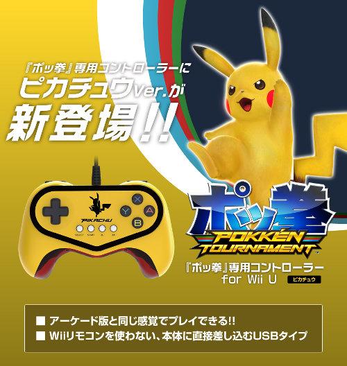 「ポッ拳」専用コントローラー for Wii U ピカチュウの予約が開始