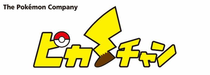 ポケモンスペシャル番組「ピカ・チャン」、2016年5月11日スタート。渡部秀さんがバトルおにいさん