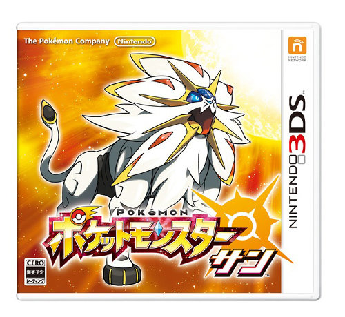 http://pk-mn.com/image/news/2016/05/12/pokemon-sun-moon-package-name-2.jpg