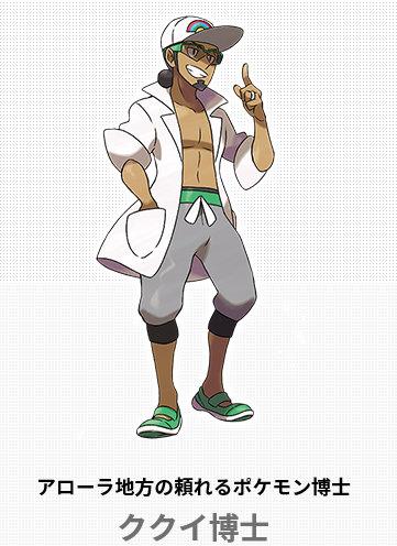 3DS「ポケモン サン ムーン」 の登場人物の情報が公開されました