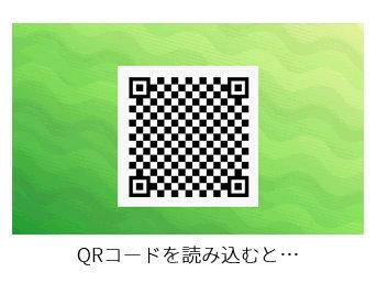 ポケモン サン ムーンでは、QRコードでポケモンを図鑑に登録できるようになるずら