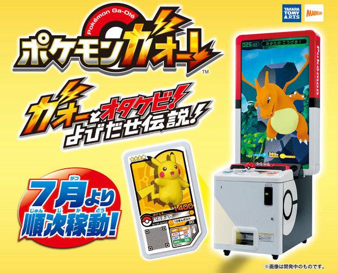 コロコロコミックによれば、マギアナは、3DS「ポケモン サン ムーン」のQRスキャンの機能で入手することが可能になっています