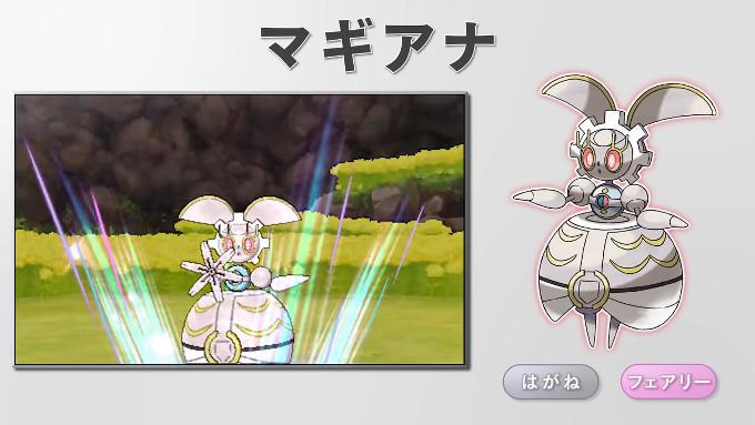 「ソウルハート」という特性が、3DS「ポケモン サン ムーン」から新たに登場する特性になっています