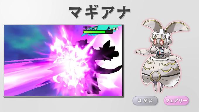 「フルールカノン」は、「マギアナ」のみが覚えることのできる、3DS「ポケモン サン ムーン」から登場する新しい技