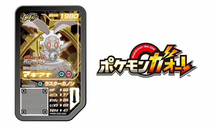 3DS「ポケモン サン ムーン」で入手できる新ポケモン「マギアナ」の情報が公開