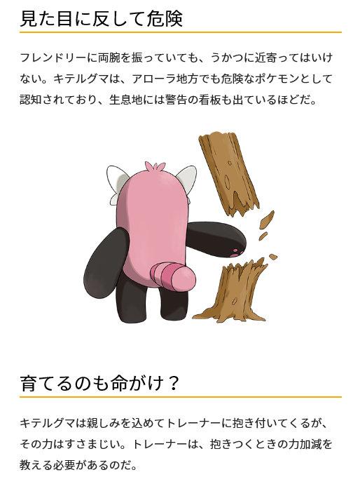 キテルグマは、トレイナーが育てるのも命がけという、ちょっと別の意味で