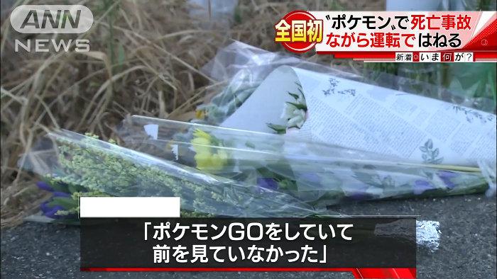 ポケモンGOについて、国内で初の死亡事故が発生しています