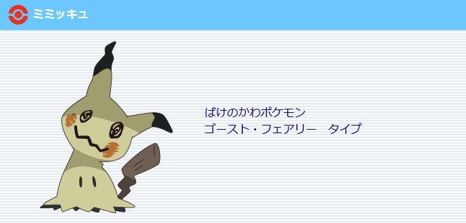 アニメ「ポケモン サン ムーン」の登場ポケモンとしては