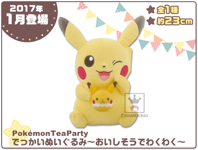 Pokemon Tea Partyグッズ