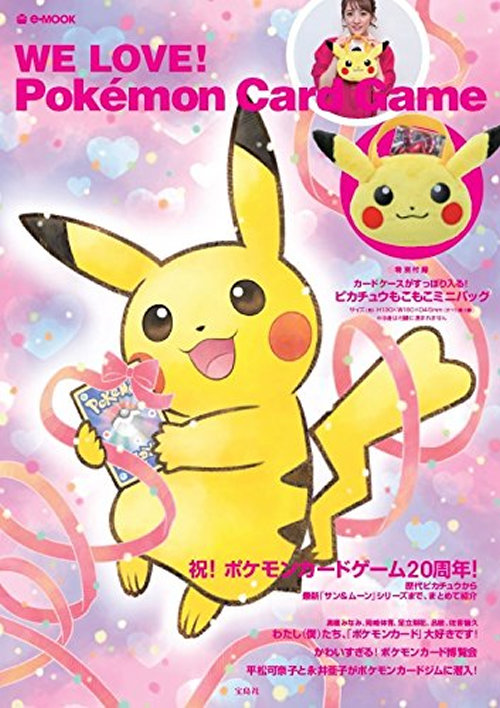 「WE LOVE!Pokemon Card Game」という雑誌が登場します