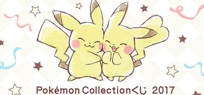 一番くじ「Pokemon Collectionくじ 2017」登場、ピカチュウ