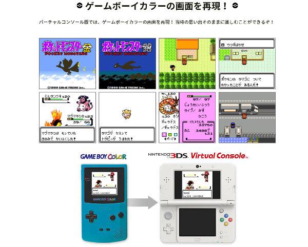 ポケモン金銀、3DSのバーチャルコンソールに