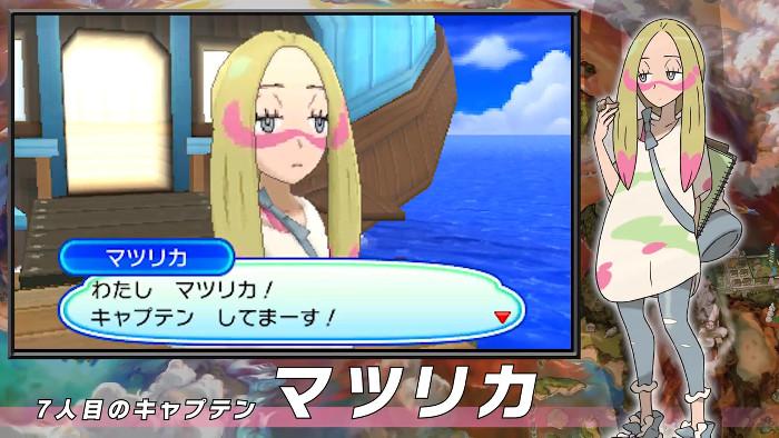 3DS「ポケモン ウルトラ サン ムーン」の新情報として、「マツリカ」というキャラクターが発表されています