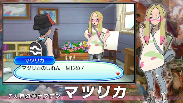 アニメでサトシの声を担当している「松本梨香」さんの名前が元ネタになっていると思われるこのキャラクターは、試練の案内役「キャプテン」