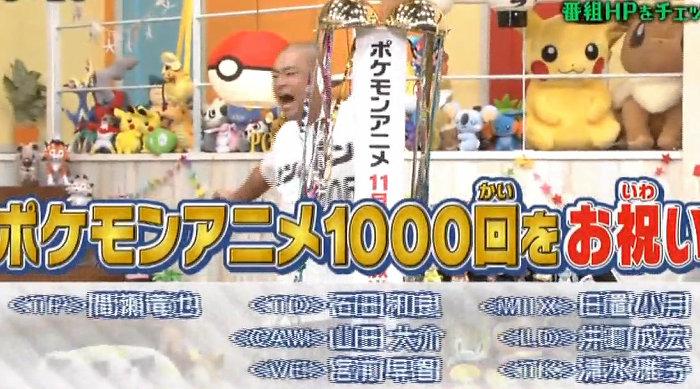 ポケモンアニメの放送が、2017年11月9日(木)に1000回に到達することが発表されました