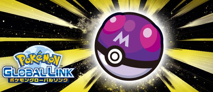 3DS「ポケモン ウルトラ サン ムーン」のポケモングローバルリンクがオープンしました
