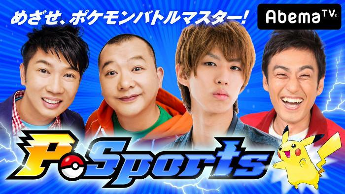 今回は、ネット番組として、「P-Sports 目指せ、ポケモンバトルマスター!」というものが開始されます