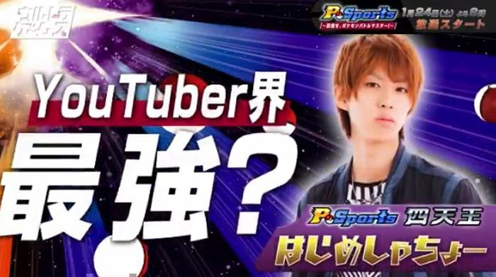 「P-Sports 目指せ、ポケモンバトルマスター!」は、ネットの「AbemaTV」で始まる新番組