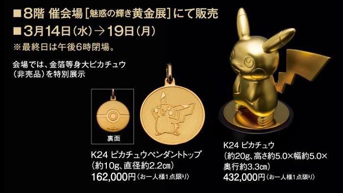 43.2万円の純金ピカチュウも販売