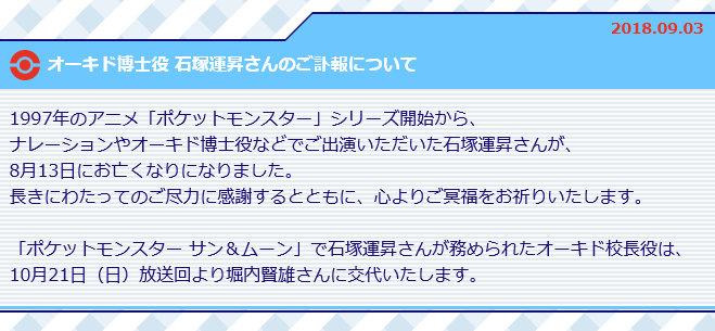 ポケモンアニメで石塚運昇さんが担当していたキャラクターは、ポケモンもいくつか担当していますが、ヒトの声としては、オーキド博士とナレーションもその代表です