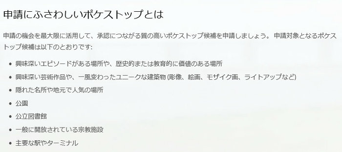 ポケモンGOの「ポケストップ申請」は、ヘルプページが作られ、そのやり方や基準などが詳しく解説