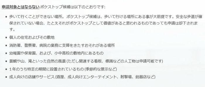 これは、日本で申請が開始された後に参考にするといいですが、ポケモンGOを使った実際の申請手順は