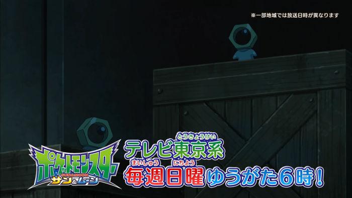 メルタン、ポケモンアニメに登場
