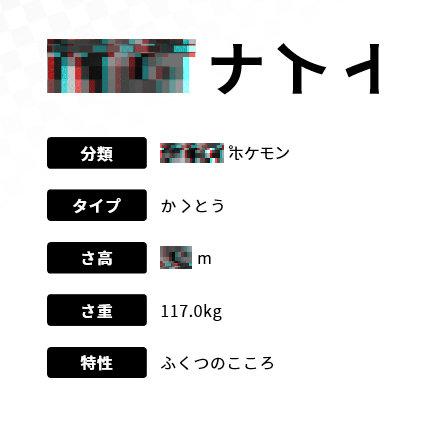 ニンテンドースイッチ「ポケモン ソード シールド」の今回の新ポケモンは、公開されている情報から考えると、「○○ナイト」というような名前