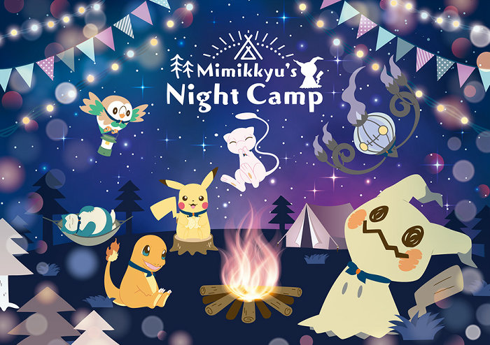 一番くじ Pokemon Mimikkyu's Night Camp