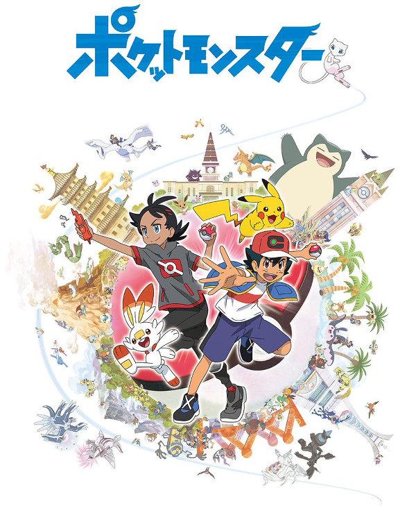 新作アニメ「ポケットモンスター」は、全てのポケモンの世界が舞台になっています