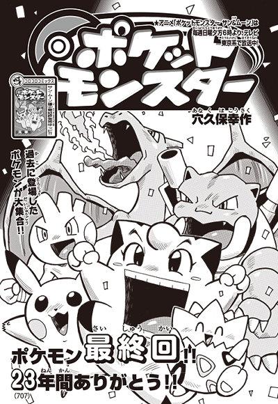 ポケモン、穴久保先生の漫画