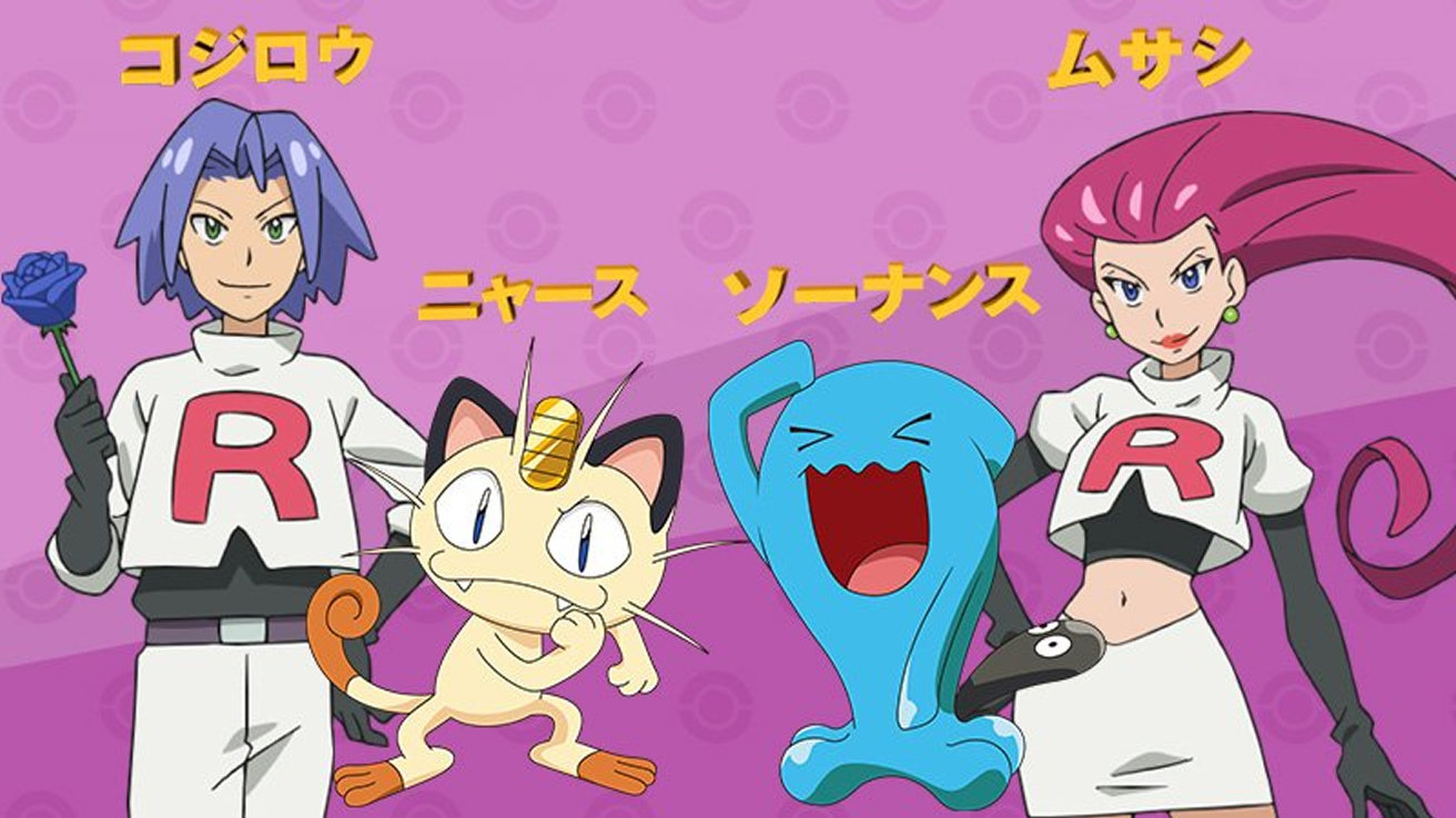 ポケモン アニメ、新シリーズにロケット団も登場。顔のデザインはSMと同じ