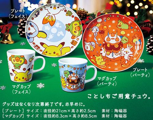ポケモンデザインのプレートとマグカップは好きなものを選べるようになっていますが、プレートが2種類、マグカップが2種類なので、全部集める場合は4セット購入