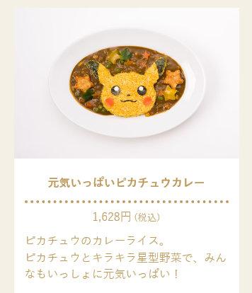 ポケモン ソード シールド カレー 図鑑
