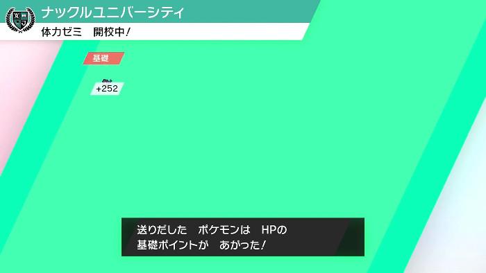 かみなりパンチ 技レコード