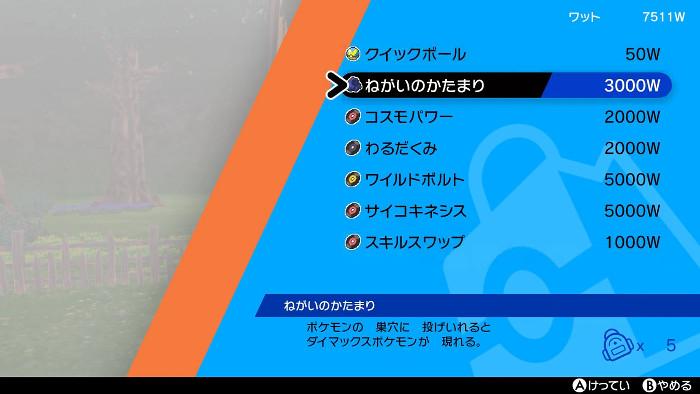 盾 ワット 無限 剣 ポケモン