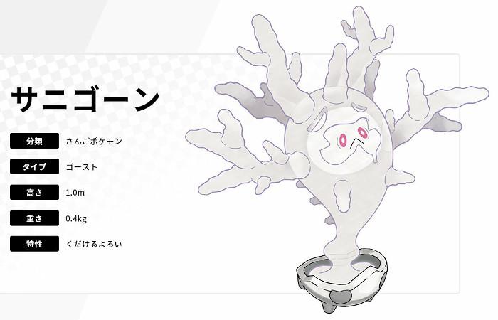 ポケモン剣盾 ゴースト 弱点
