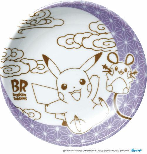 ポケモン小皿のデザインは選べますが、数量限定での提供なので、既に終了しているデザインがある場合は