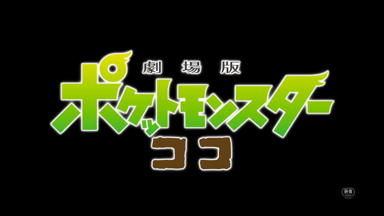 ポケットモンスター ココ、2020年のポケモン映画として7月10日公開