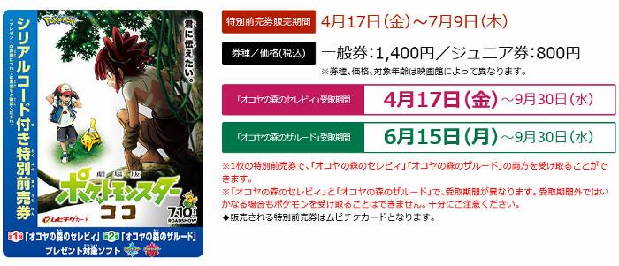 「ポケットモンスター ココ 映画前売券」の画像検索結果