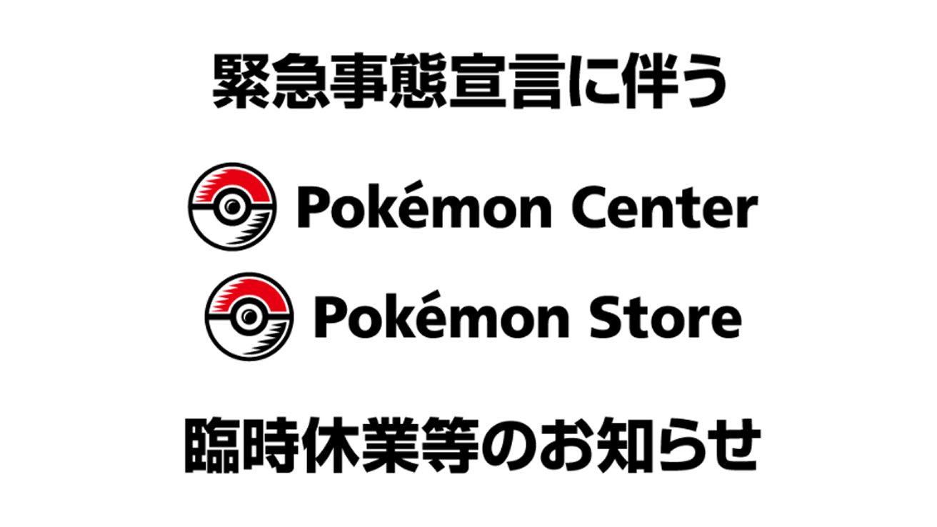 【要確認】緊急事態宣言の発令により、ポケモンセンター・ポケモンストアが長期休業へ ポケモンオンラインは休業しない