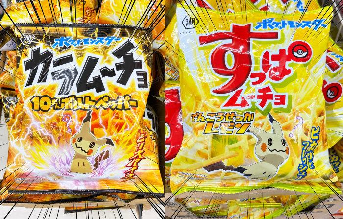 「ポケモンすっぱムーチョ でんこうせっかレモン」は、ピカチュウの得意技「でんこうせっか」をイメージした、気分爽快な「ビネガー×レモン」