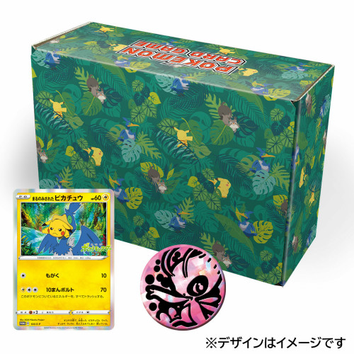 このポケモンの入手特典付きの前売券に加えて、ポケモングッズが付属したバージョンも発売されるということが発表されました