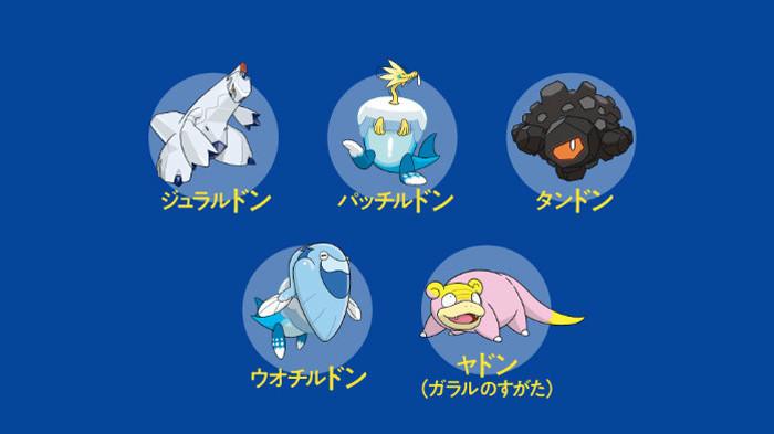 これらのポケモンは、どれもニンテンドースイッチ「ポケモン ソード シールド」で追加された新ポケモン