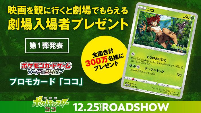 この「ココ」のポケカは、2020年12月25日(金)公開の「劇場版ポケットモンスター ココ」を観に行くと、入場者プレゼント
