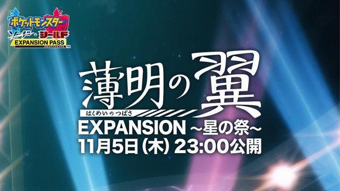 「薄明の翼 EXPANSION ~星の祭~」の配信日は、2020年11月5日(木)23時です